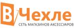 Промокод −10% на чехлы и аксессуары