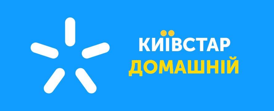 Подключить интернет от провайдера Киевстар